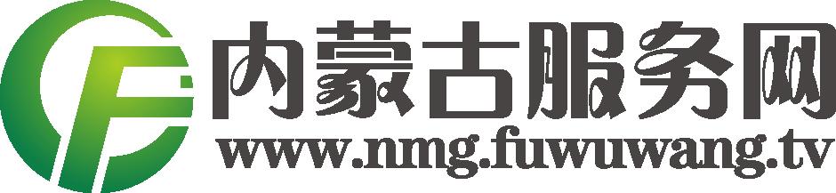 内蒙古服务网